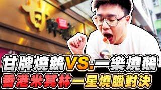 香港米其林一星燒臘餐廳大對決!甘牌燒鵝和一樂燒鵝到底哪個好吃?【TOYZ】