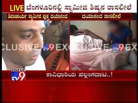 Bengaluru: Nanjeshwar Swamiji Caught in Sex Scandal with Actress on Hidden Camera