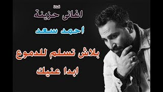 تحميل اغاني احزان احمد سعد- ماتنحنيش ولا تنكسر MP3