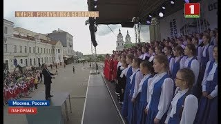 В День славянской письменности и культуры сводный детский хор Минска выступил в Москве. Панорама