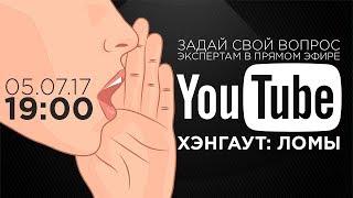 Как работает YouTube? Как устроиться в Google? ЛОМы: новый формат хэнгаута на канале AIR!