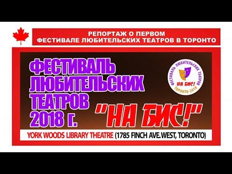 """Фестиваль любительских театров """"На БИС!"""" 2018 в Торонто"""