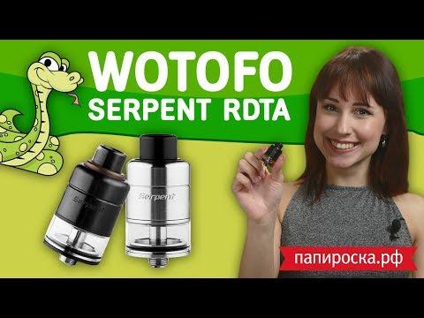 WOTOFO SERPENT RDTA - обслуживаемый бакомайзер - видео 1