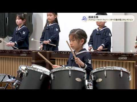 2020年2月 聖和学院幼稚園・聖和学院第二幼稚園 器楽合奏 アンドリュー・ロイド=ウェバー/オペラ座の怪人セレクション