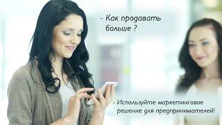 Маркетинговое решение для предпринимателей