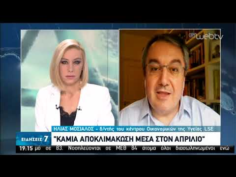 Μόσιαλος:Στις χώρες της Δυτ. Ευρώπης με τις καλύτερες επιδόσεις στην ανάσχεση του ιού, η Ελλάδα| ΕΡΤ