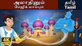 அலாதீன் மற்றும் அற்புதமான விளக்கு | Aladdin and the Magic Lamp in Tamil | Tamil Fairy Tales