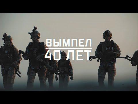 Военная приемка. «Вымпел». 40 лет.