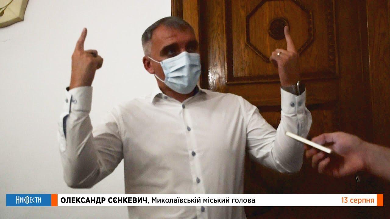 Комментарий Николаевского городского головы