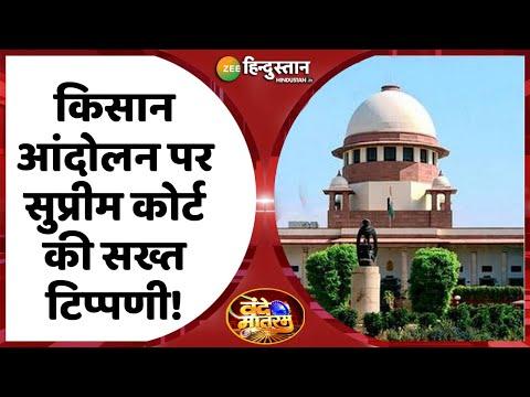 वंदे मातरम : पहले हम ही कह रहे थे, अब तो Supreme Court भी कर रहा है | Farmers Protests | Kisan