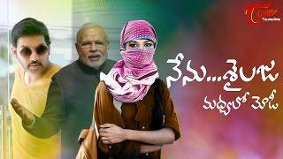 Nenu Sailaja Madhyalo Modi   Telugu Comedy Short Film 2016   Directed by Ganga Reddy A
