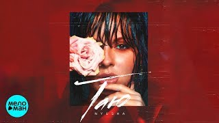 NYUSHA  -  Таю (Official Audio 2018)