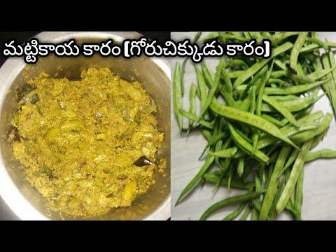 మట్టికాయ కారం,గోరుచిక్కుడు కారం in village style #how to make mattikaya karam ||goru chikkudu fry