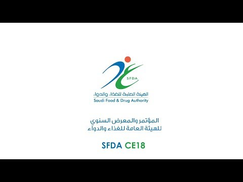 تغطية عين الرياض افتتاح المؤتمر السنوي الثاني للهيئة العامة للغذاء والدواء