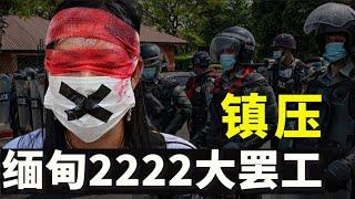 缅甸政变民众2222全国大罢工抗议军事政变,缅甸军方镇压示威大规模逮捕,缅甸局势紧张【时事追踪】