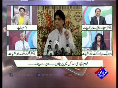 Pakistan Ki Awaaz 27 07 2017