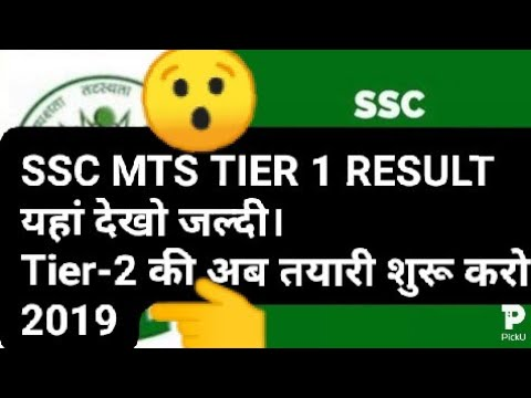 SSC MTS Result 2019। SSC MTS  Result Date घोषित। SSC MTS Result 2019