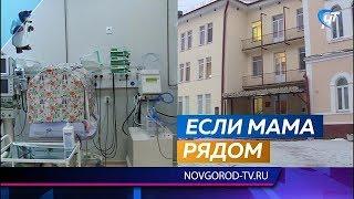 Методологию «Открытая реанимация» внедряют в новгородском областном роддоме