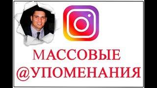 Как массово отметить людей в Instagram