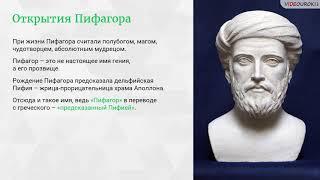 Великие математики древности и Средневековья