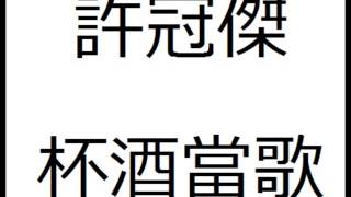 """Video thumbnail of """"許冠傑 杯酒當歌 高清HQ"""""""