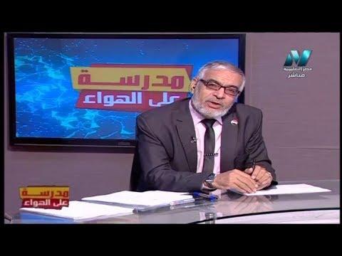 فيزياء الصف الثالث الثانوي 2020 - الحلقة 5 - قانون أوم للدائرة المغلقة | دروس قناة مصر التعليمية ( مدرسة على الهواء )  | الفيزياء الصف الثالث الثانوى الترمين | طالب اون لاين