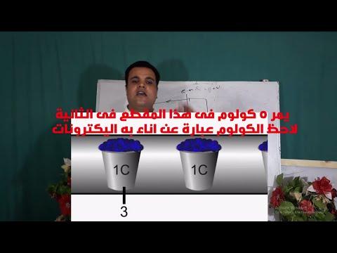 طالب : فيزياء 3 ث (الحصة 2 الجزء الاول ١(فرق الجهد -قانون اوم-القدرة)) الفيزياء الصف الثالث الثانوى الترمين -  - talb online طالب اون لاين