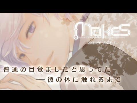 Home│MakeS公式サイト