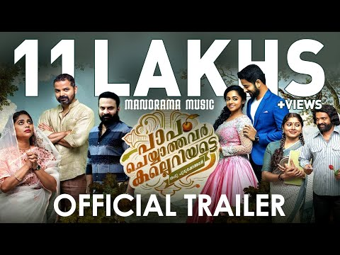 Paapam Cheyyathavar Kalleriyatte - Official Trailer