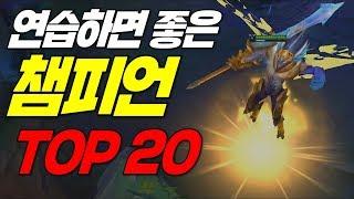 롤 연습하면 좋은 챔피언 순위 TOP 20