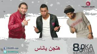 مهرجان هتجنن يا ناس ( اوكا و اورتيجا محمد بكر ) 2013 جديد تحميل MP3