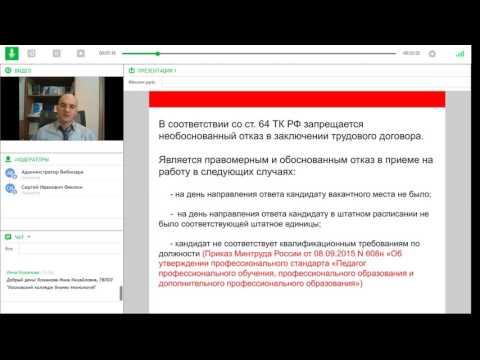 Формирование проф. и правовых компетенций участников образовательных отношений