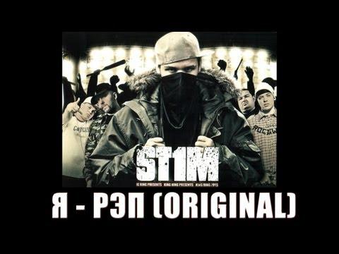 St1m - Я - рэп /original version/ (2007)
