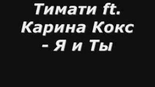 Карина Кокс, Тимати ft. Карина Кокс - Я и Ты (new!!!!!)