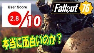【レビュー】『Fallout76』の海外レビューがボロクソ?長所・短所をまとめて語る【Fallout76】