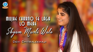 Mujhe Charno Se Laga lo Mere Shyam Murli Wale Devi Chitralekhaji
