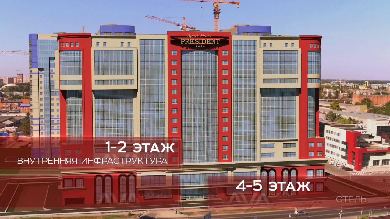 Апарт-отель Президент