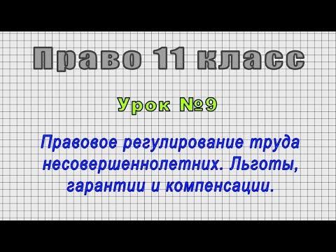 Право 11 класс (Урок№9 - Правовое регулир.труда несовершеннолетних. Льготы, гарантии и компенсации.)