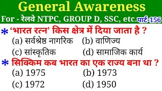 General Awareness//Part-156//For-RAILWAY NTPC, GROUP D, SSC CGL, CHSL, MTS, BANK & All Exams
