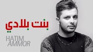 Hatim Ammor - Bent Bladi ( Official Audio) | ( حاتم عمور - بنت بلادي (النسخة الأصلية