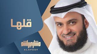 تحميل و مشاهدة قلها   مشاري راشد العفاسي MP3