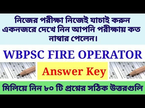 WBPSC Fire Operator Exam || Answer Key || 15/09/2018 || Full Answer Key of WBPSC Fire Operator Exam