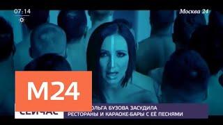 Певица Ольга Бузова засудила рестораны и караоке-бары с ее песнями - Москва 24