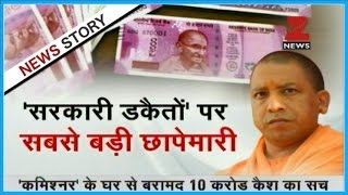 UP CM Yogi Adityanath strikes corrupt govt officers; police recovers crores in raids