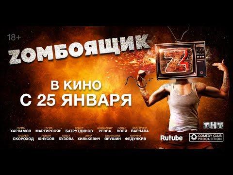 Zomboyashchik (2018) Trailer