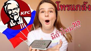 โทรแกล้งพนักงานรัสเซียพูดภาษาไทยใส่!! โดนด่ากลับ5555