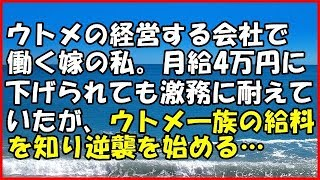 【スカッとする話】 (武勇伝)ウトメの経営する会社で働く嫁の私。月給4万円に下げられ ても激務に耐えていたが、ウトメ一族の給料を知り逆襲を始める…【スカッとTUBE】