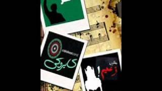 تحميل اغاني cairokee la7ma -كايروكي لحمه MP3