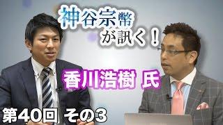 第40回③ 株式会社ヴィーノ 代表取締役 香川浩樹氏