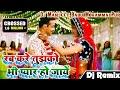 Dj Remix...Rab Kare Tujhko Bhi Pyar Ho Jaye//रब करे तुझको भी प्यार हो जाएं//{{Dj Manjeet Babu}}
